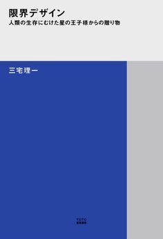Japanese Book Cover: Editorial Design. Hideki... | Gurafiku: Japanese Graphic Design