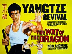 FACTORY 16 11 » Yangtze Revival #dragon #yellow #design #lee #black #kung #chinese #bruce #painting #art #fu #typography