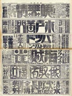 Typeverything.com - Vintage Japanese newspaper.