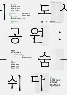 도시 공원: 숨–쉬다 - shin, dokho #poster #korea #hangul #typography