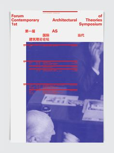 Forum of Contemporary Architectural Theories, 1st Symposium Twelve