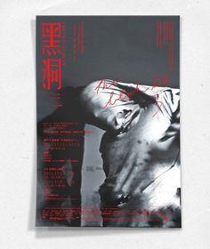 SomethingMoon #ckcheang #design #black #the #taipei #poster #hole3