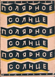 All sizes | Russian book cover | Flickr - Photo Sharing! #cover #russia #russian #book