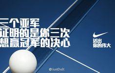 我的首页 新浪微博-随时随地分享身边的新鲜事儿 #olympic #pong #nike #china #ping #typography