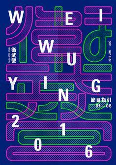 Wei Wu Camp 2016 Sixth Anniversary