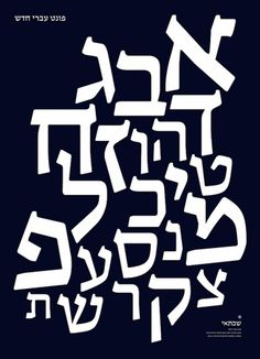 All sizes | Shabtai Typeface | Flickr - Photo Sharing! #font #hebrew #alef #type #face #typography