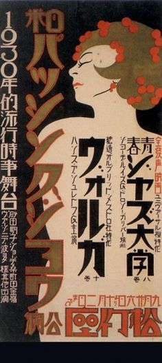 Japanese graphic design from the 1920s-30s ~ Pink Tentacle #design #graphic #vintage #japan #typography