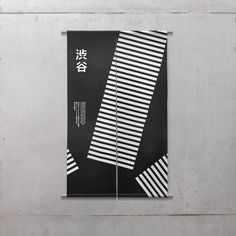 #banner #poster #typography #japanese #mono