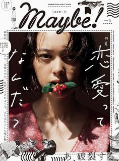 """Maybe!"" Vol.1"