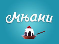 Mnjami (Yummy) #font #lettering #food #logo #yummy #typeface #type #typo #typography