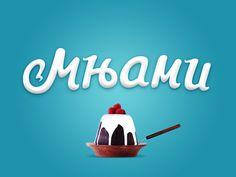Mnjami (Yummy)