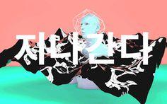 지나간다 JINAGANDA (NEXTWAVE SERIES) Atelier Cameokid, www.mantragalactica.tumblr.com #hojinkang #cameokid #design #graphic #animation #