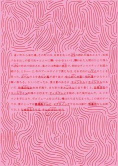 Japanese Poster: Rice is Alive. Trash Magazine. 2012 Gurafiku: Japanese Graphic Design