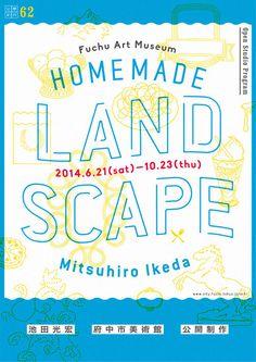 """HOMEMADE LANDSCAPE"" (Poster & Flyer) Design: SasakiShun Fuchu Art Museum #print #poster"