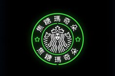 Mehmet Gözetlik Conceptualizes Well-Known Western Logos in Chinese #starbucks #neon light #chinese #famous logo #conceptual #parody