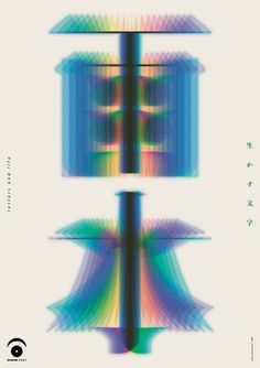 Poster design taken from ISO50 blog. #japanese #design #chinese #poster #spectrum #type #light #pentaprisma