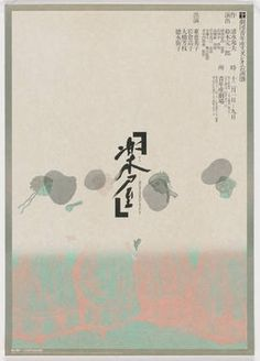 MoMA | The Collection | Koichi Sato. Gakuya. 1983 #graphic design #poster #japanese #koichi sato