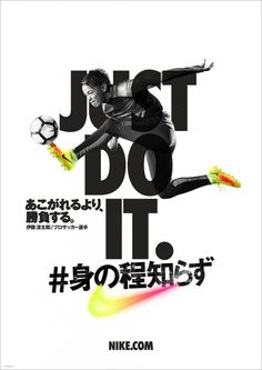 Nike Just Do It # Momotaka Tokuyama / Nike JAPAN