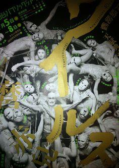 Baubauhaus. #theater #spectacle #dance #people #organic
