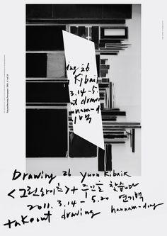 Jin Dallae + Park Woo Hyuk #handwritten #written #grunge #type #hand