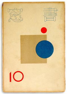 30 Vintage Magazine Covers from Japan 50 Watts #vintage #geometric #cover #japan #shapes