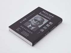 Something Like an Autobiography Akira Kurosawa  > more Client: Rye Field Publishing  Year: 2014 #cover #book