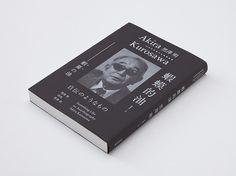 Something Like an Autobiography Akira Kurosawa > more Client: Rye Field Publishing  Year: 2014