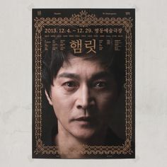 poster for the theater Hamlet Jaemin Lee #poster