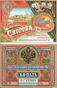 All sizes | RUSSIAN GRAPHIC DESIGNS & EPHEMERA 0022 | Flickr - Photo Sharing! #design #russian #ephemera