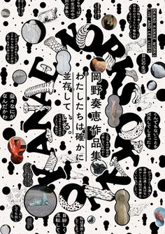 OKANO KANAE WORKS LIVE AND LET LIVES PR Poster D:HASEGAWA SHINPEI CL:OKANO KANAE #print #poster