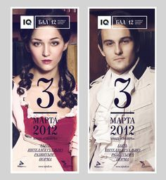 IQ'ball dynamic brand identities #dynamic #branding #design #identities #fashion #web