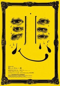 悲しいカレー展   OPENENDS WORKS #japanese #poster