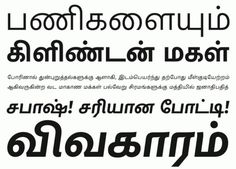 Kohinoor Tamil typeface family, OpenType fonts » Indian Type Foundry