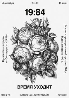 Merdanchik.com » Blog Archive » 1984 - gig poster #illustration #russian #flowers #typography