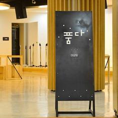 Wayfinding | Signage | Sign | Design | 首尔NPO支持中心导视