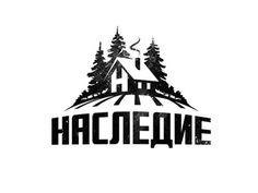Nasledie_logo_dribbble_preview #logo #identity #branding