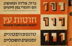 "All sizes | ""Artistic Hebrew Type\"" p11 