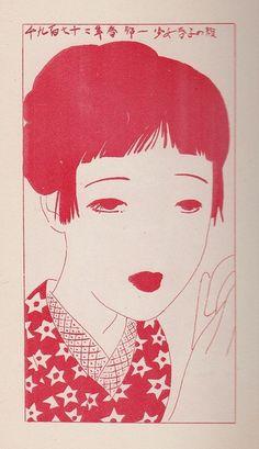 Seiichi Hayashi #girl