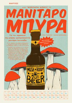 Bob Studio calendar 2013 #mushroom #beer #illustration #calendar