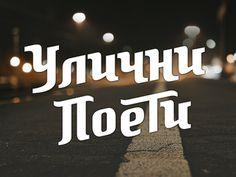 Ulichni Poeti #font #lettering #logo #typeface #type #typo #typography