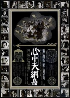 Japanese Movie Poster: Double Suicide. Kiyoshi... | Gurafiku: Japanese Graphic Design #movie #japanese #graphic #design #kiyoshi #awazu #poster