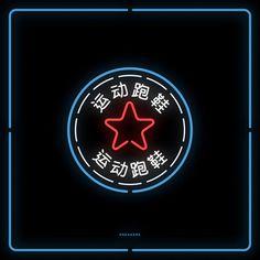 mehmet gözetlik chinatown: the chinese translation of trademarks #sign