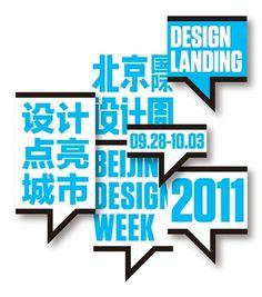2 × 4: Project: Beijing Design Week #branding #event #design #identity #logo