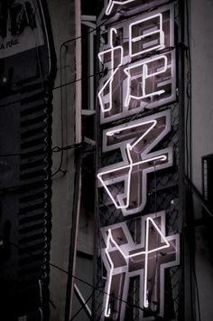 photography, japaense, neon, lights
