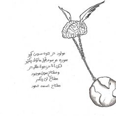 حر | Flickr - Photo Sharing! #white #poem #arabic #black #earth #illustration #art