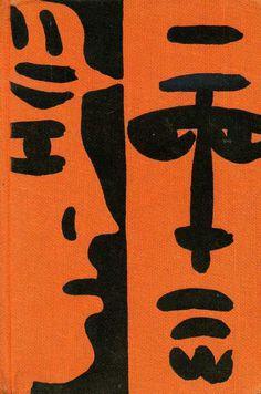 Slovakian Expose III 50 Watts #design #graphic #book #cover #illustration