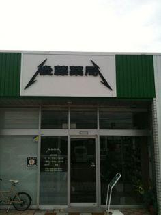 Metallica 藥局