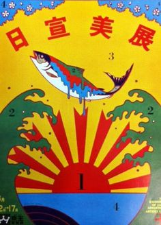 Gebrauchsgraphik #print #japan #gebrauchsgraphik