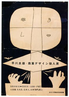 Twenty-one More Ads from 1950s Japan - 50 Watts #poster