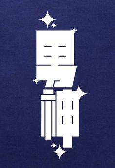 God 男神 #chinese #god #typography #男神